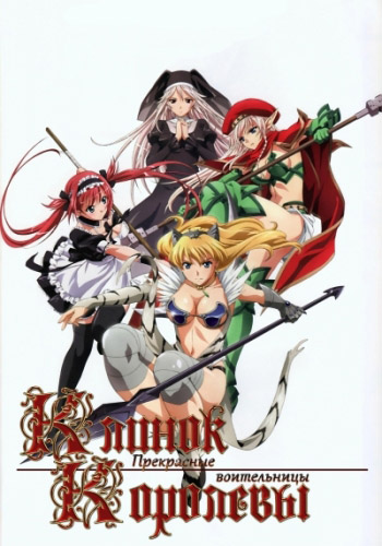 Клинок Королевы: Прекрасные воительницы OVA-1