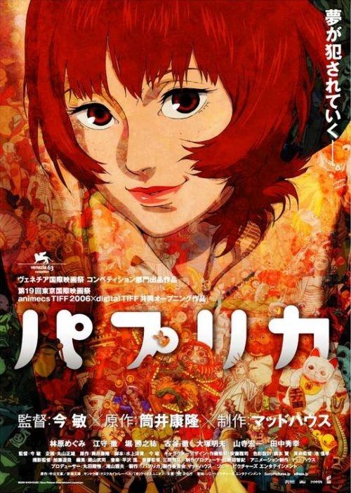 смотреть паприка аниме онлайн