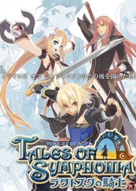 Сказания Симфонии OVA-2: Тесе-Ала / Tales of Symphonia: Tethe\'alla Chapter постер