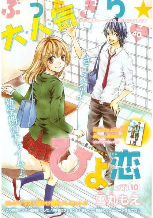 смотреть онлайн аниме романтика любовь школа