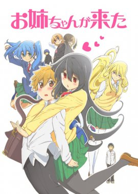 Пришествие сестренки / Onee-chan ga Kita постер