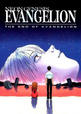 Конец Евангелиона / Neon Genesis Evangelion: The End of Evangelion постер