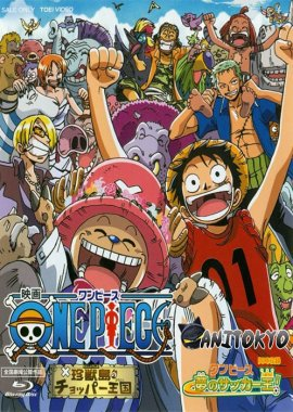 Ван-Пис: Фильм третий / One Piece: Chopper Kingdom of Strange Animal Island постер