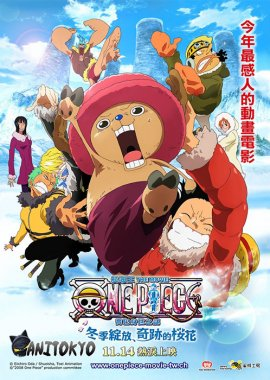 Ван-Пис: Фильм девятый / One Piece: Episode of Chopper Plus - Fuyu ni Saku, Kiseki no Sakura постер