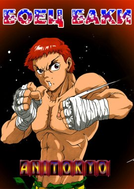 Боец Баки [ТВ-1] / Baki the Grappler постер