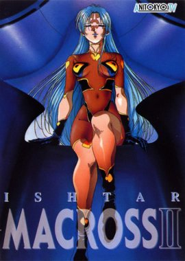 Макросс II OVA / Macross II: Lovers Again постер