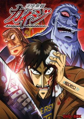 Кайдзи [ТВ-1] / Gyakkyou Burai Kaiji: Ultimate Survivor постер