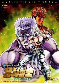 Кулак Северной Звезды OVA-2 / Fist of the North Star - The Legend of Toki постер