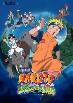 Наруто (фильм третий) / Naruto the Movie 3: Guardians of the Crescent Moon Kingdom постер