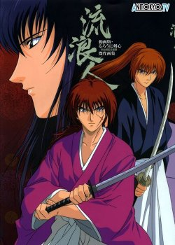 Бродяга Кэнсин OVA-2 / Samurai X: Reflection постер