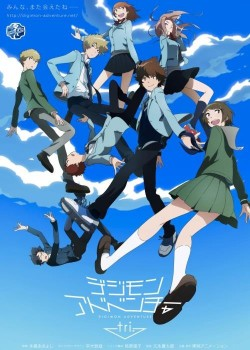 Приключение Дигимонов три [TV-7] / Digimon Adventure Tri [TV-7] постер