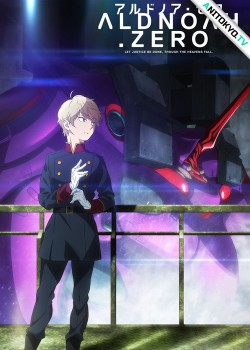 Альдноа.Зеро [ТВ-2] / Aldnoah.Zero 2nd Season постер
