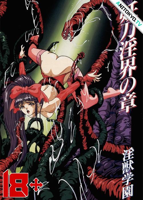 Список аниме жанр хентай с просмотром shoujo senki brain jacker
