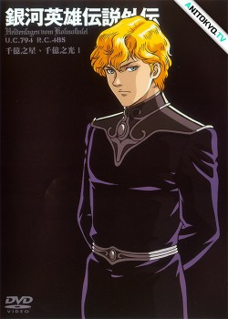 Легенда о героях Галактики OVA-2 / Legend of Galactic Heroes: A Hundred Billion Stars, A Hundred Billion Lights постер