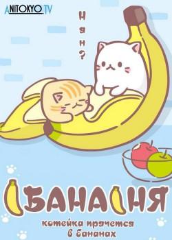 Бананя / Bananya постер