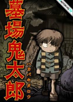 Китаро с кладбища / Hakaba Kitaro постер