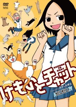Говорящая с животными / Kemono to Chat постер