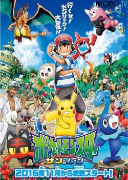 Покемон: Солнце и луна / Pocket Monsters Sun & Moon постер