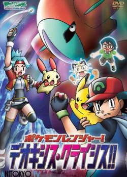 Покемон: Современное поколение / Pokemon Advanced Generation постер