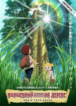 Волшебный домик на дереве / Magic Tree House постер
