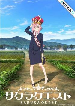 Квест Сакуры / Sakura Quest постер