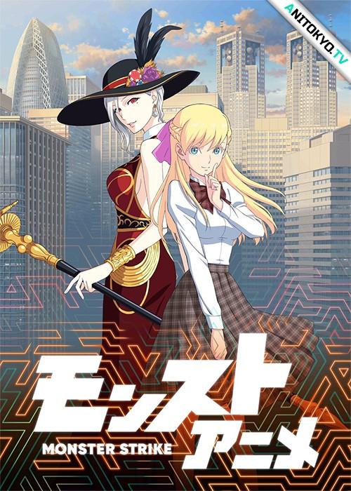 Бесплатное аниме с монстрами фото 347-767