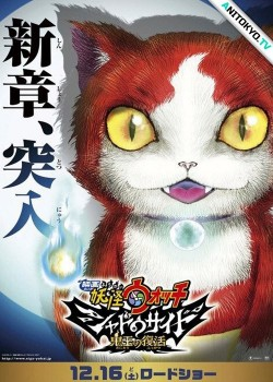 Часы ёкаев. Фильм 4 / Youkai Watch Movie 4: Shadow Side - Oni-ou no Fukkatsu постер