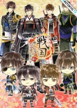Красавчики из эпохи Сенгоку: Любовь, что пролетает сквозь время / Ikemen Sengoku: Toki o Kakeru ga Koi wa Hajimaranai постер
