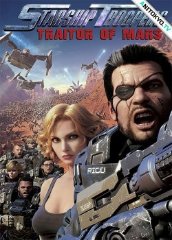 Звёздный десант: Предатель Марса / Starship Troopers: Traitor of Mars постер