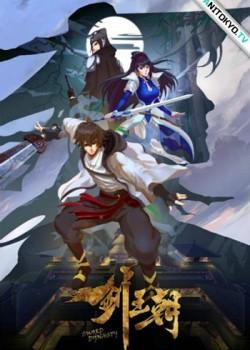 Меч династии / Jian Wangchao постер