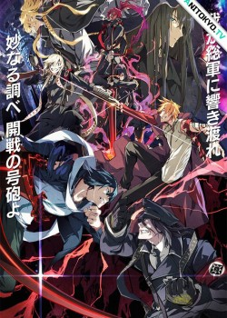 Судный день ONA / Dies Irae: To the Ring Reincarnation постер