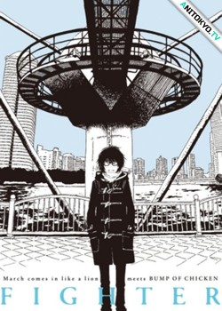 Мартовский лев и BUMP OF CHICKEN / 3-gatsu no Lion meets Bump of Chicken постер