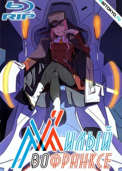 Милый во Франкcе / Darling in the FranXX постер