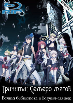 Тринити: Семеро магов Вечная библиотека и девушка-алхимик / Trinity Seven: Eternity Library to Alchemic Girl постер