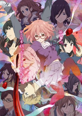 За гранью / Beyond the Boundary постер