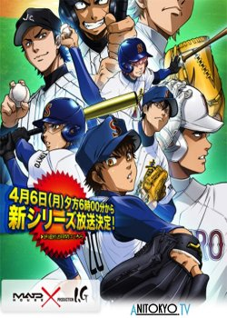 Путь Аса [ТВ-2] / Diamond no Ace: Second Season постер