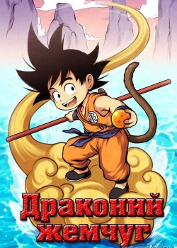 Драконий жемчуг [ТВ] / Dragon Ball [TV] постер