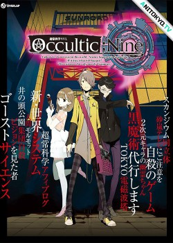 Оккультная девятка / Occultic;Nine постер