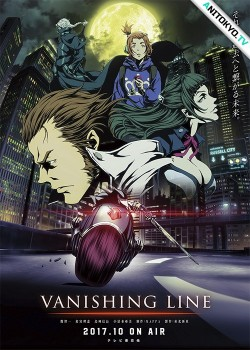 Гаро: Линия схода / Garo: Vanishing Line постер