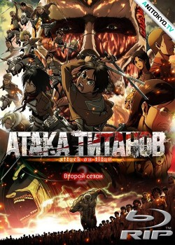 Атака Титанов [ТВ-2] / Shingeki no Kyojin 2nd Season постер