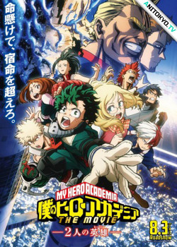 Моя геройская академия: Два героя / Boku no Hero Academia The Movie постер