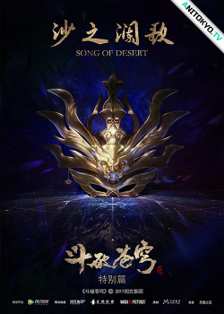 Расколотая битвой синева небес 2: Дополнение / Doupo Cangqiong 2nd Season Specials постер