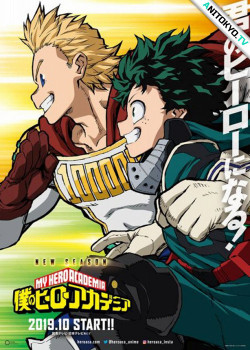 Моя геройская академия [ТВ-4] / Boku no Hero Academia 4th Season постер