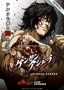 Кэнган Асура 2 / Kengan Ashura 2nd Season постер
