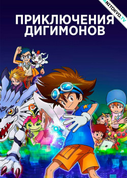 Приключения Дигимонов / Digimon Adventure постер